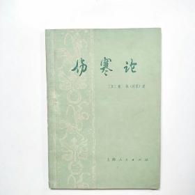 伤寒论 [汉]张机(仲景)述/1976年1版1印