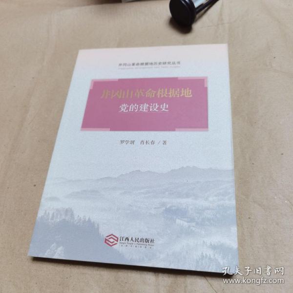 井冈山革命根据地历史研究丛书:井冈山革命根据地党的建设史