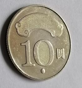 台湾10元硬币