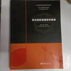 陕北民歌演唱教学曲选