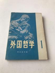 外国哲学(第一辑)