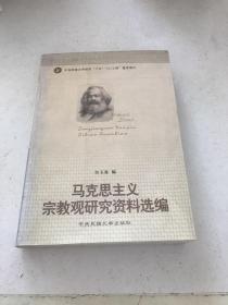 马克思主义宗教观研究资料选编