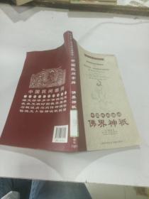 中国民间崇拜; 道界神袛