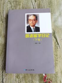 胡适留学日记(下卷)
