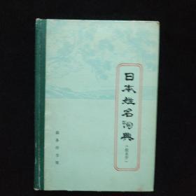 日本姓名词典  :假名序 精装