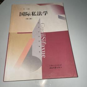 新世纪法学教材:国际私法学(第3版).