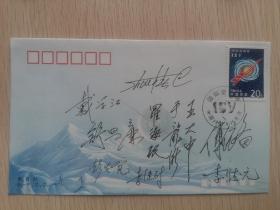 国际空间年纪念封,多名航天科学家签名封