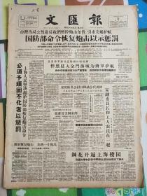 文汇报1958年10月21日