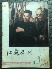 江苏画刊1978.1(大量关于周总理的画和连环画)
