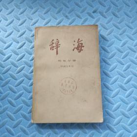 辞海历史分册(中国古代史)