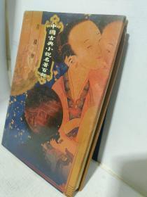 青楼梦 中国古典小说名著百部 中国戏剧出版社