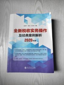 全新税收实务操作及经典案例解析(2020年版)