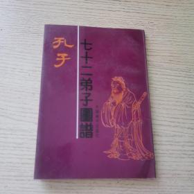 """孔子七十二弟子图谱(责任编辑""""舒志钢""""签赠本)"""