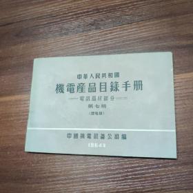机电产品目录手册-电讯器材部分 -第七册(继电器)64年横32开