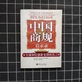 中国商规启示录:全球40位创业先锋的真言