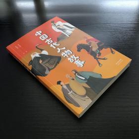 中国古代人物故事(中文分级阅读K4,9-10岁适读,民国才子章衣萍写给孩子的历史人物传记,免费听亲近母语名师导读)