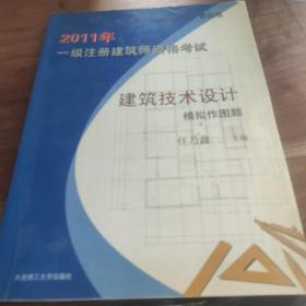 2009年一级注册建筑师资格考试建筑技术设计模拟作图题(第2版)