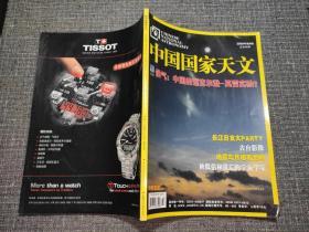 中国国家天文 2009年第9期 总第28期  主题:候气——中国的迈克尔逊—莫雷实验!长江日食大PARTY,地震与月相有关吗?
