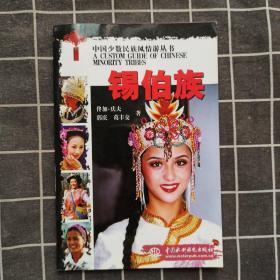 中国少数民族风情游丛书.锡伯族