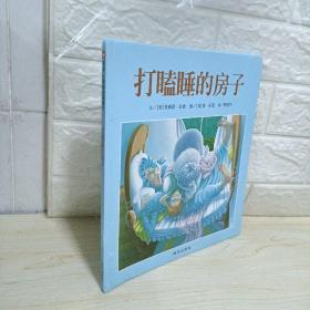 打瞌睡的房子:信谊世界精选图画书