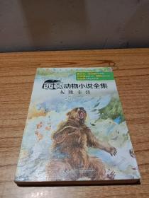 西顿动物小说全集:灰熊卡普