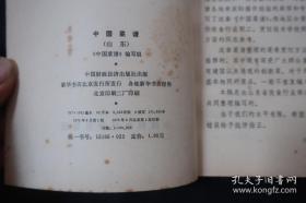 中国菜谱(北京,广东,安徽,湖北,四川,山东六册合售品好)