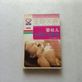 婴幼儿心理行为保健