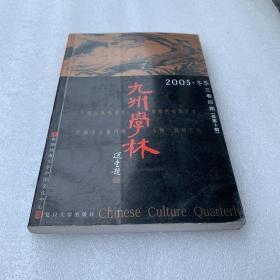 九州学林(2005冬季)总第十期  (唐史研究专号)