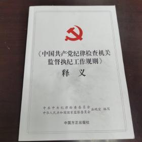 《中国共产党纪律检查机关监督执纪工作规则》释义