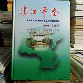 浈江年鉴 : 2010创刊号