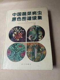 中国蔬菜病虫原色图谱续集(第二版)