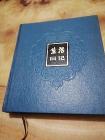 生活日记本
