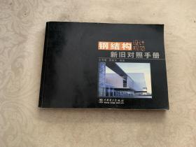 钢结构设计规范新旧对照手册