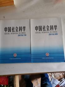 中国社会科学2019年9/10共2册