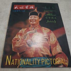 民族画报1997/12封面 蒙古族著名歌唱家拉苏荣