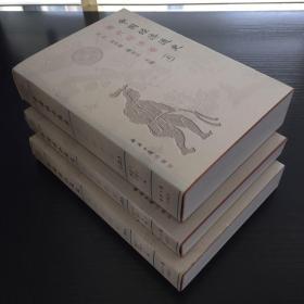 中国经济通史:清代经济卷(上中下)(全三册)