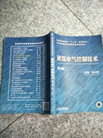 规划教材·普通高等教育智能建筑规划教材:建筑电气控制技术(第2版)  原版二手内页有点笔记