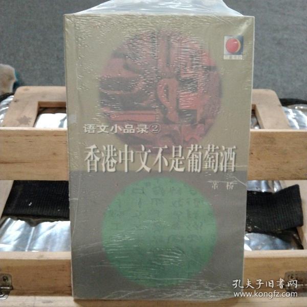 香港中文不是葡萄酒