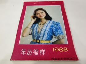 年歷縮樣1988