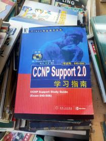 CCNP SUPPORT 2.0 学习指南