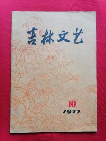 吉林文艺 1977年10月号(总第六十八期)