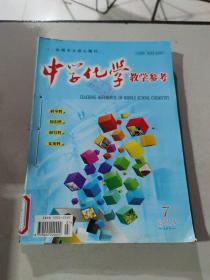 中学化学教学参考 2014 7-12