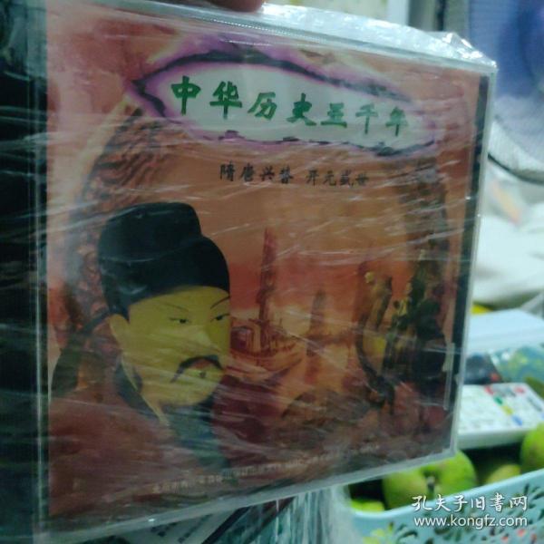 中华历史五千年总12碟VCD