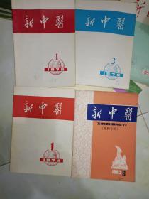 中医书籍《新中医(四册合售)》作者、出版社、年代、品相、详情见图!西6--6(4)