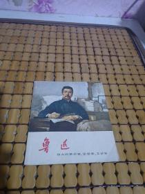 连环画:鲁迅---伟大的革命家.思想家.文学家(40开连环画)