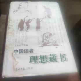 中国读者理想藏书
