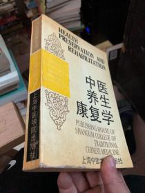 中医养生康复学  (英汉对照)