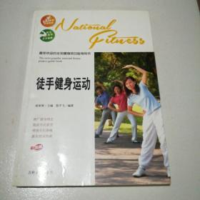最受欢迎的全民健身项目指导用书:徒手健身运动(彩图版)