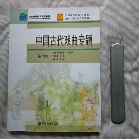 中国古代戏曲专题(第2版)