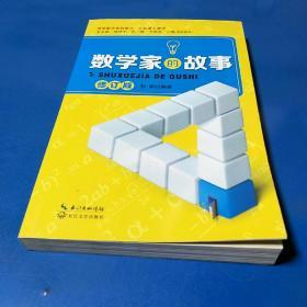 数学家的故事(修订版)